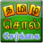 Tamil Word Game 1.2 APK