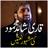 Naat By Qari Shahid Mahmood 1.0
