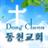 dongcheon 1.99.20