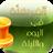 Thousand Sunnah icon