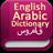 Eng-Arabic Dictionary 2.0