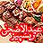 Eid ul Azha Recipes 1.1