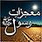 Mojzat-e-Rasool 1.8