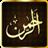 Ar-Rahman Pro 2.2 APK