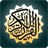 Abdul Rahman Al-Sudais 1.1 APK