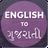 English To Gujrati 1.4 APK