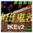 VPNReactor IKEv2 (Free) App 1.0.3
