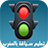 Code Route Maroc icon