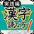Kanji Yomikata Jissen1 1.8 APK