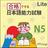 JLPT Level N5 Lite 2.0 Full
