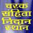 Charak Nidasn Sthanam 1.0