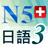 N5單字聽力3 1.1.2 (PlayH) APK