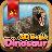 3DMagicDinosaur 1.11 APK