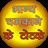 Bhagya Chamkane Ke Totke 1.0.0 APK