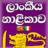 Lak Channel - Sri Lanka TV