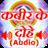 Kabir Dohe Audio 1.0 APK
