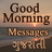 Good Morning Messages Gujarati