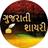 Gujarati Shayari 1.2 APK