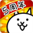 にゃんこ大戦争 6.10.2