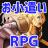 お小遣いRPG icon