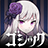 魔法乙女 2.6.3