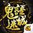 鬼語迷城 icon