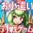 お小遣い対戦ゲーム icon